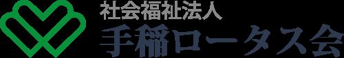 社会福祉法人 手稲ロータス会